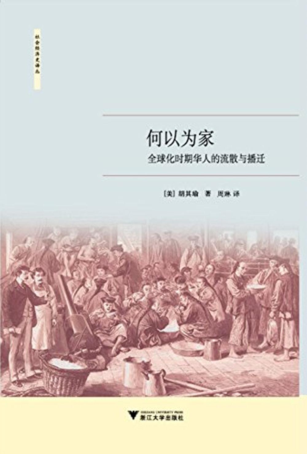 何以為家:全球化時期華人的流散與播遷