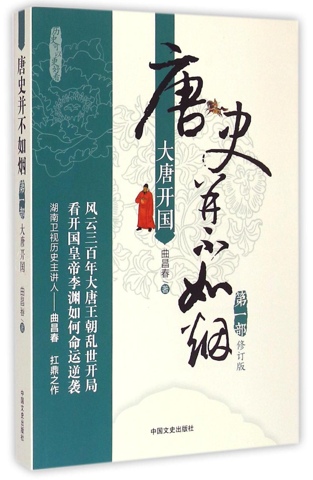 唐史並不如煙.第一部:大唐開國^(修訂版^)