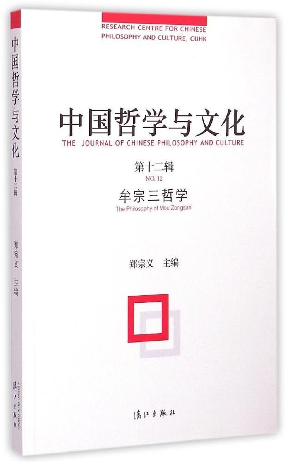 中國哲學與文化(第十二輯):牟宗三哲學