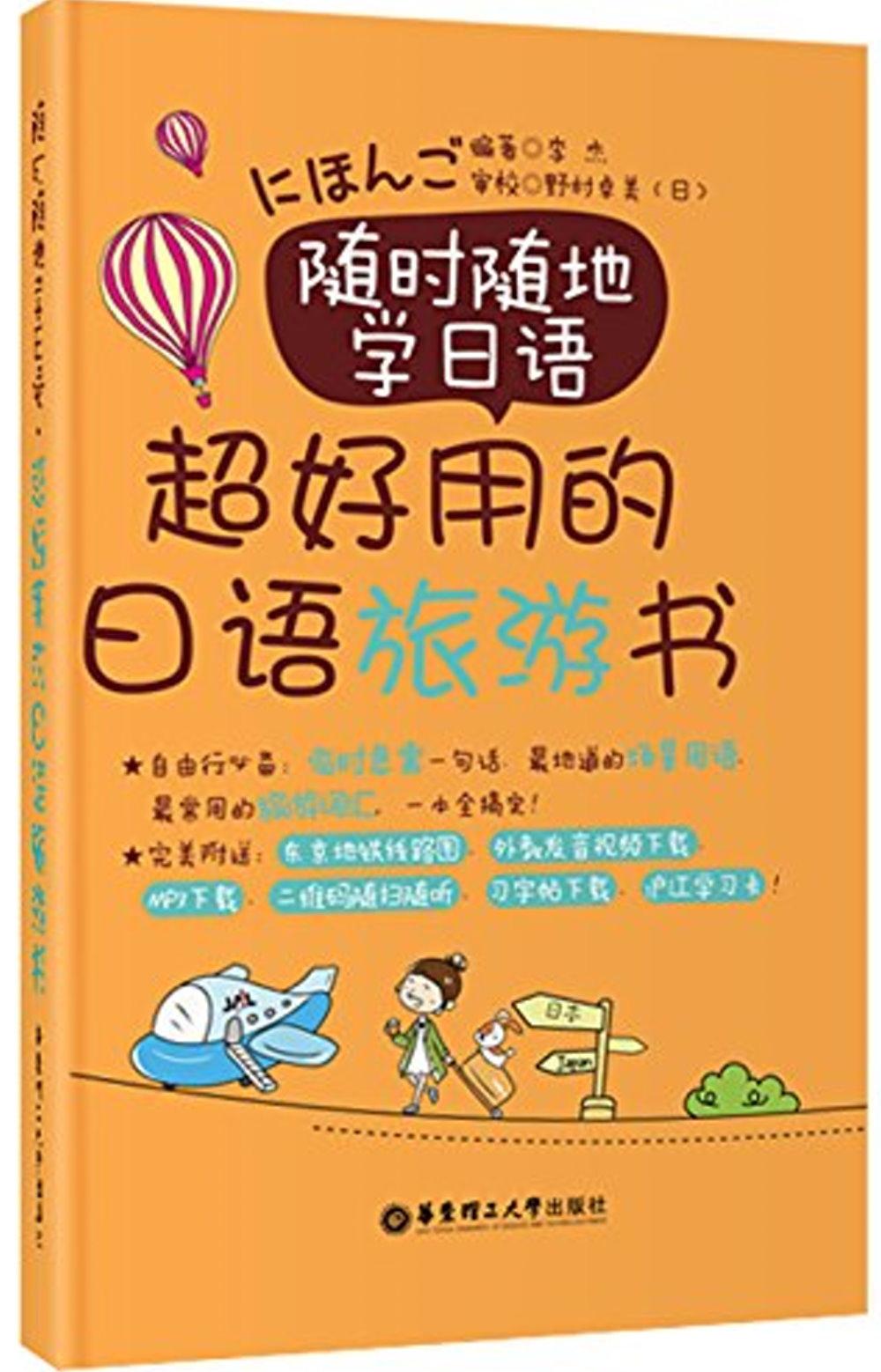 隨時隨地學日語·超 的日語旅游書