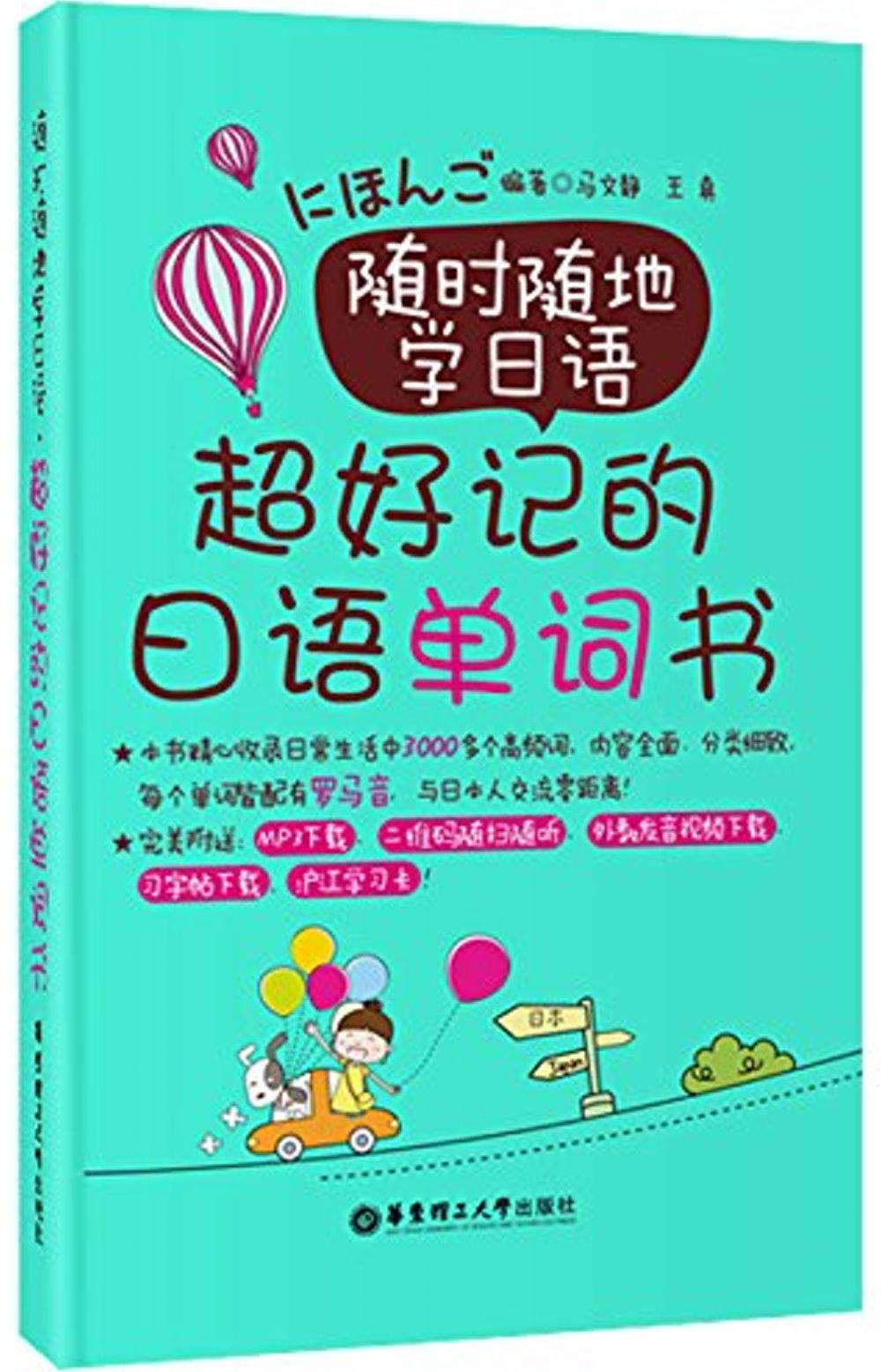 隨時隨地學日語·超好記的日語單詞書