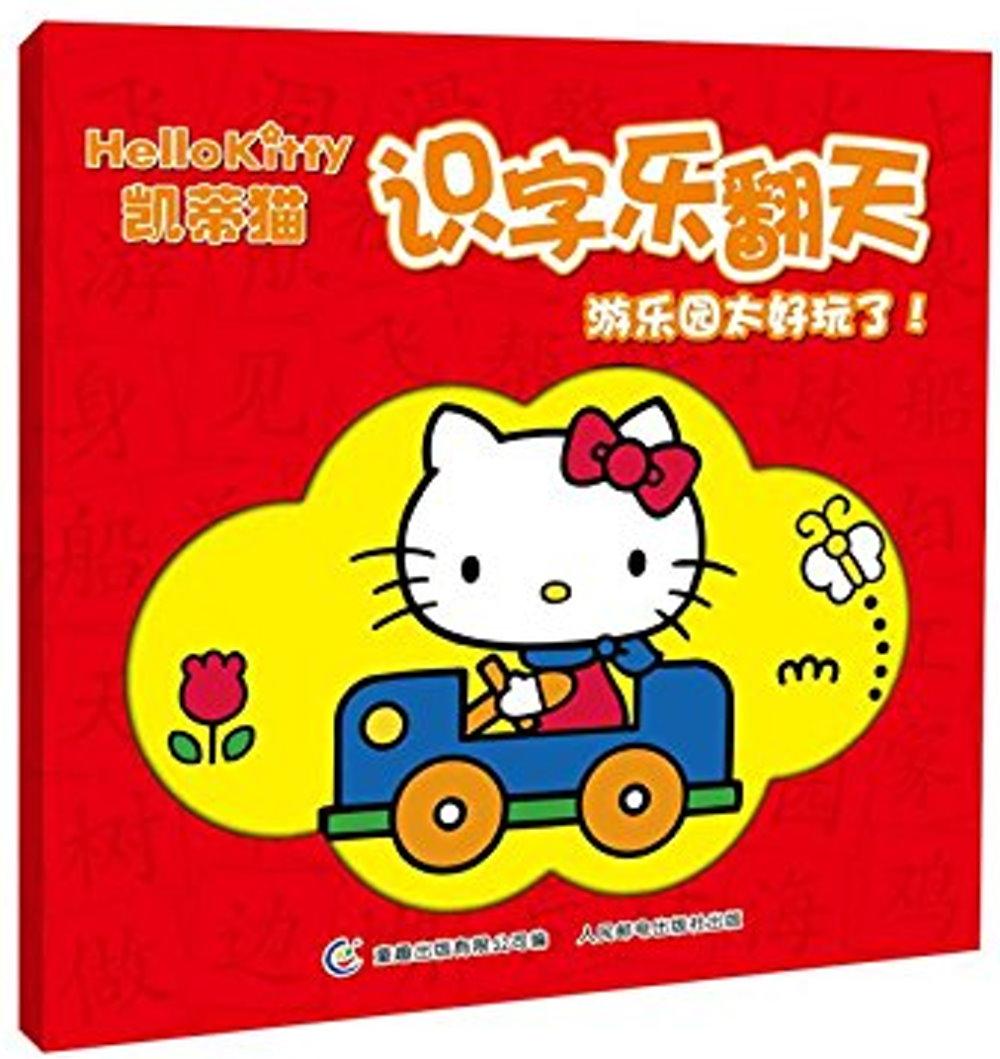 凱蒂貓識字樂翻天:游樂園太好玩了