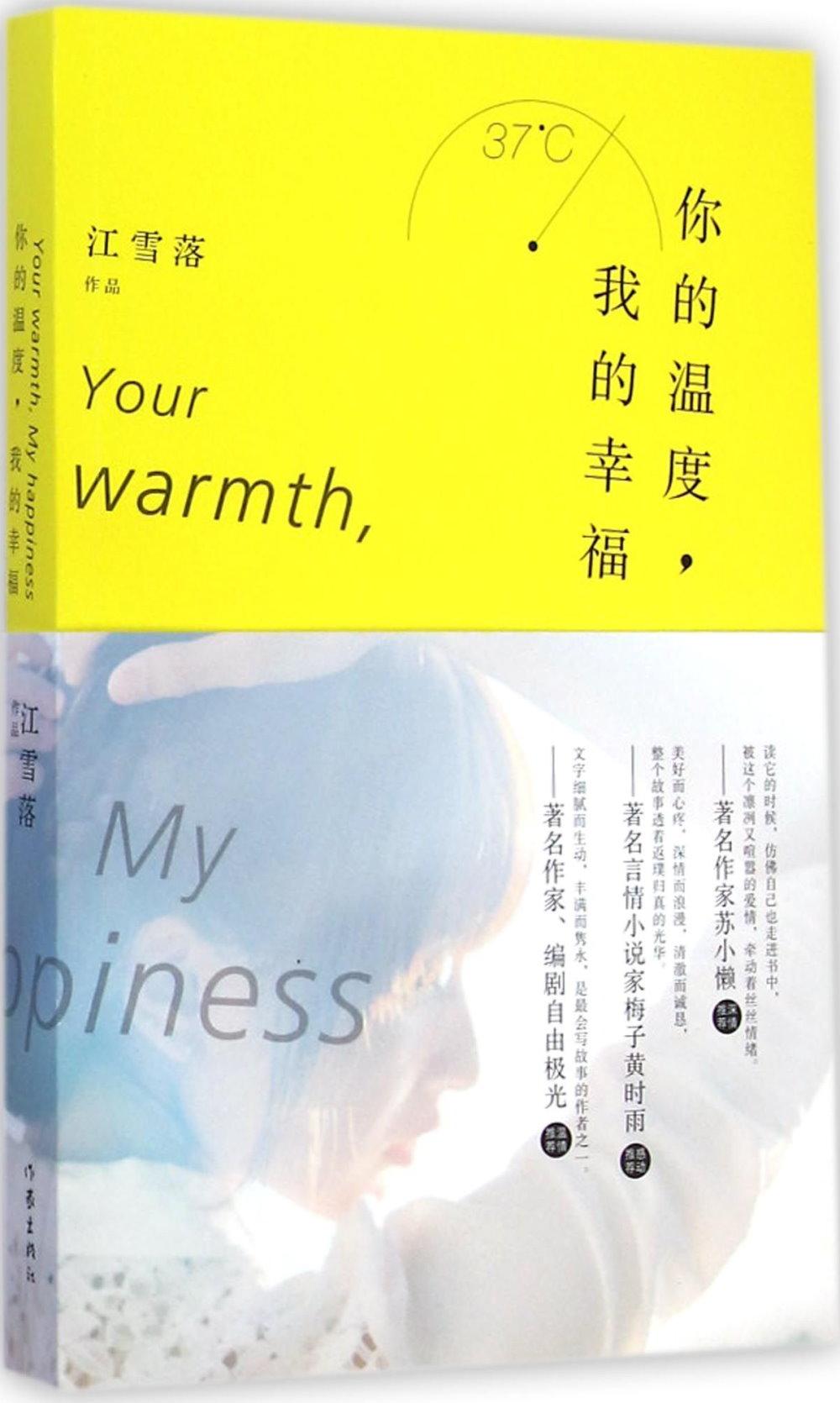 你的溫度,我的幸福