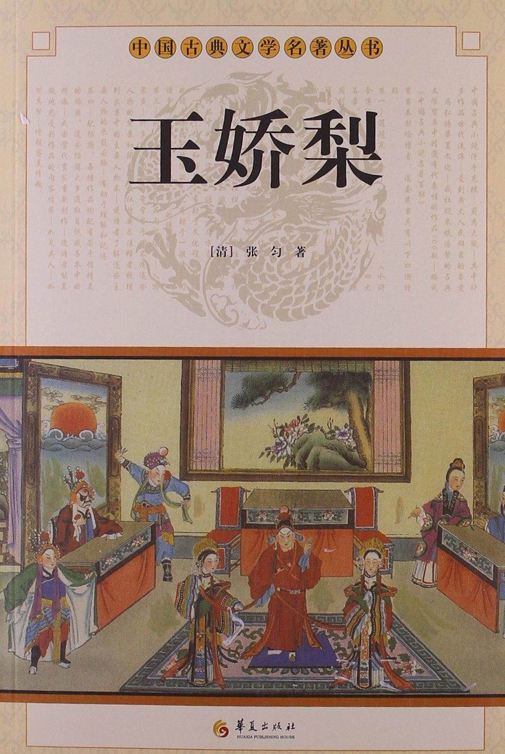 中國古典文學名著叢書:玉嬌梨