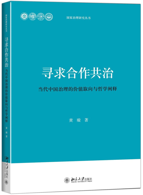 尋求合作共治:當代中國治理的價值取向與哲學闡釋