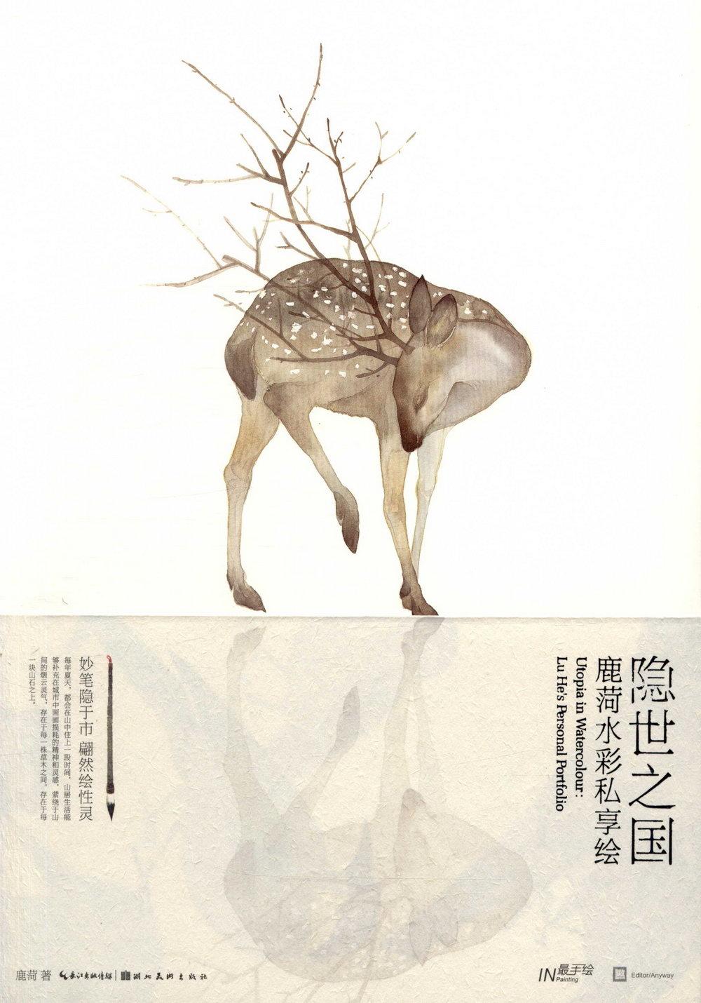 隱世之國:鹿荷水彩私享繪最手繪