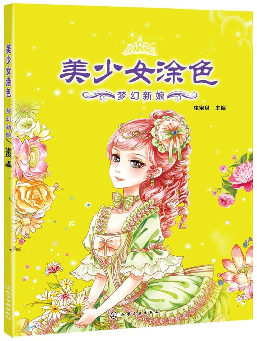 美少女塗色:夢幻新娘