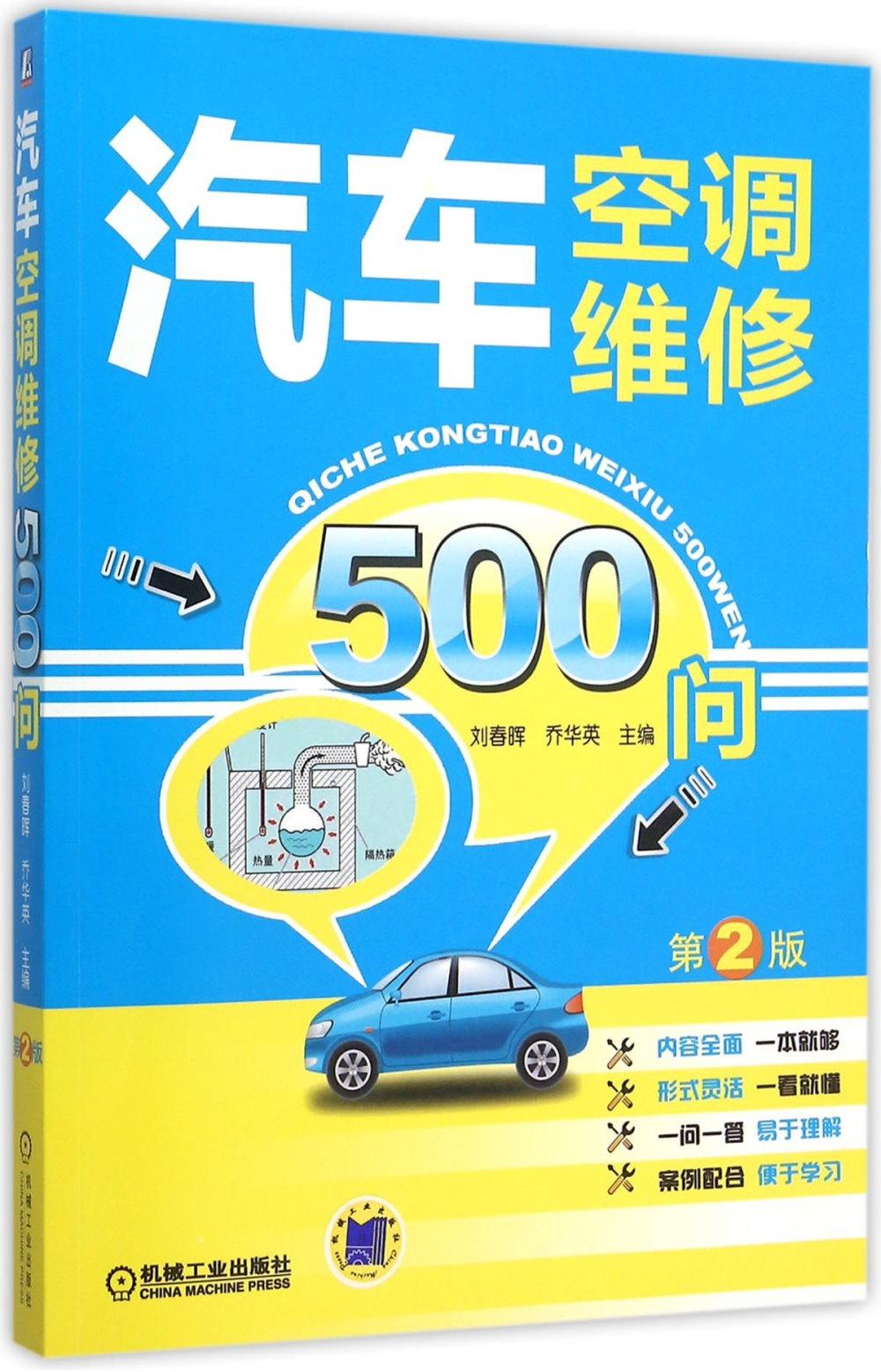 汽車空調維修500問(第2版)