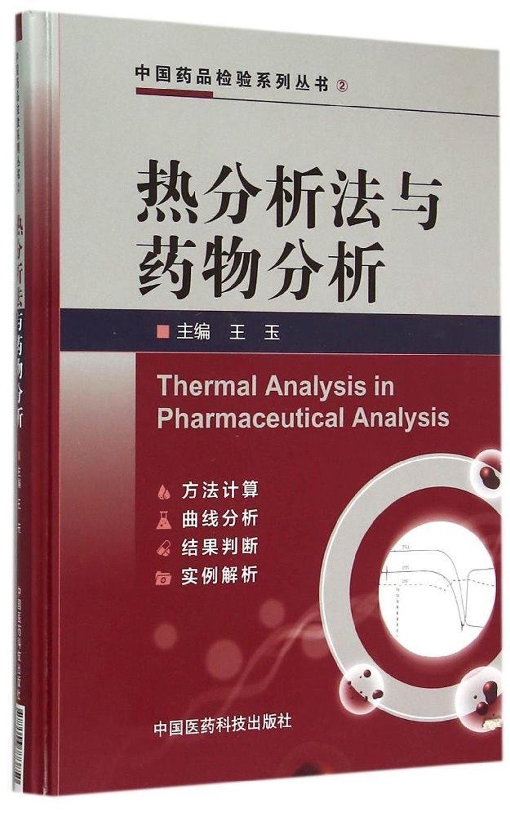 熱分析法與藥物分析
