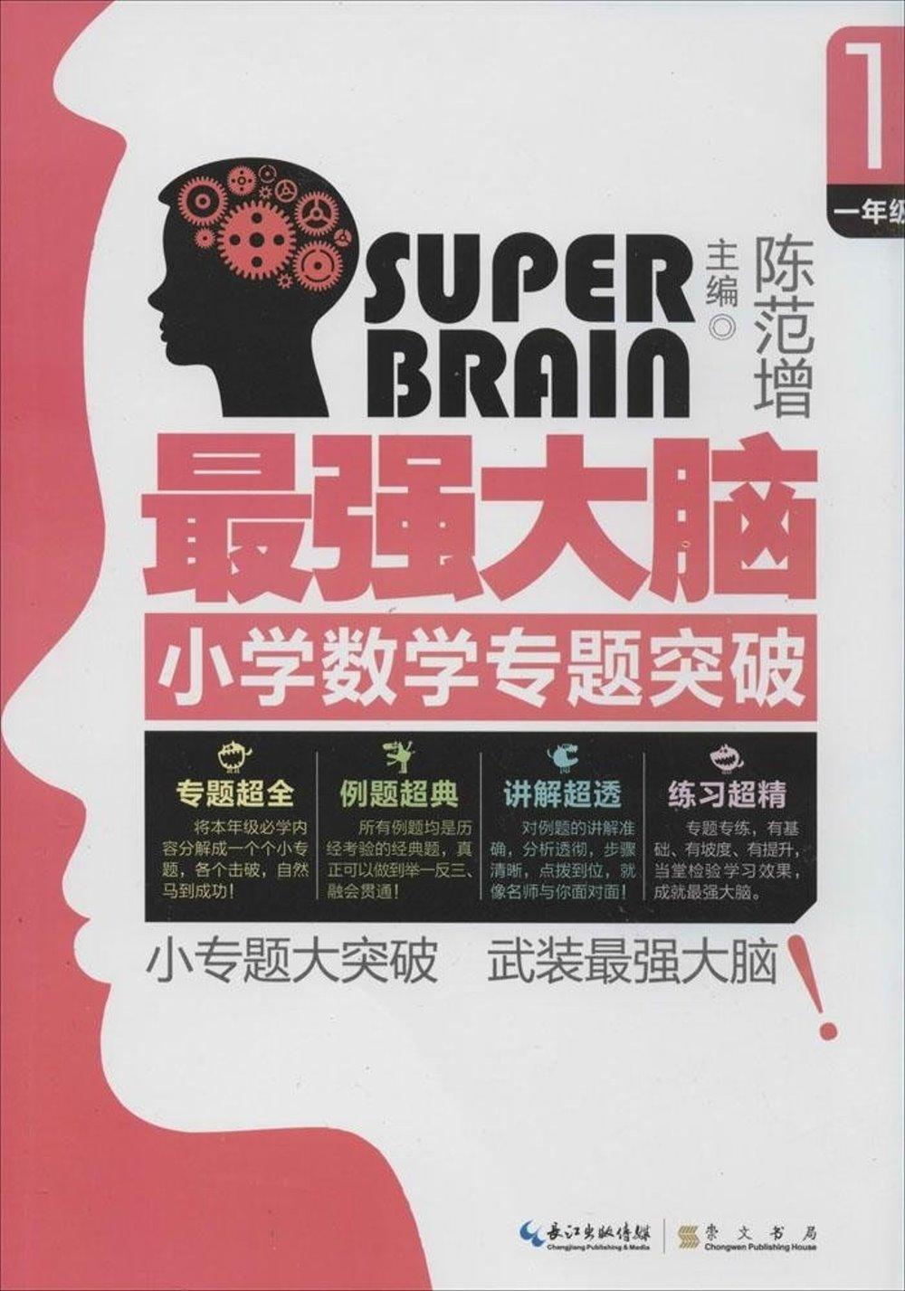 最強大腦:小學數學專題突破.一年級