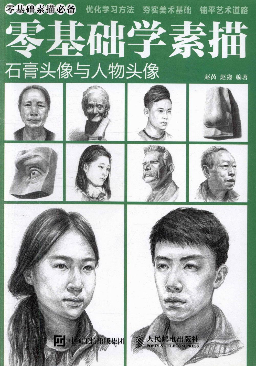 零基礎學素描:石膏頭像與人物頭像