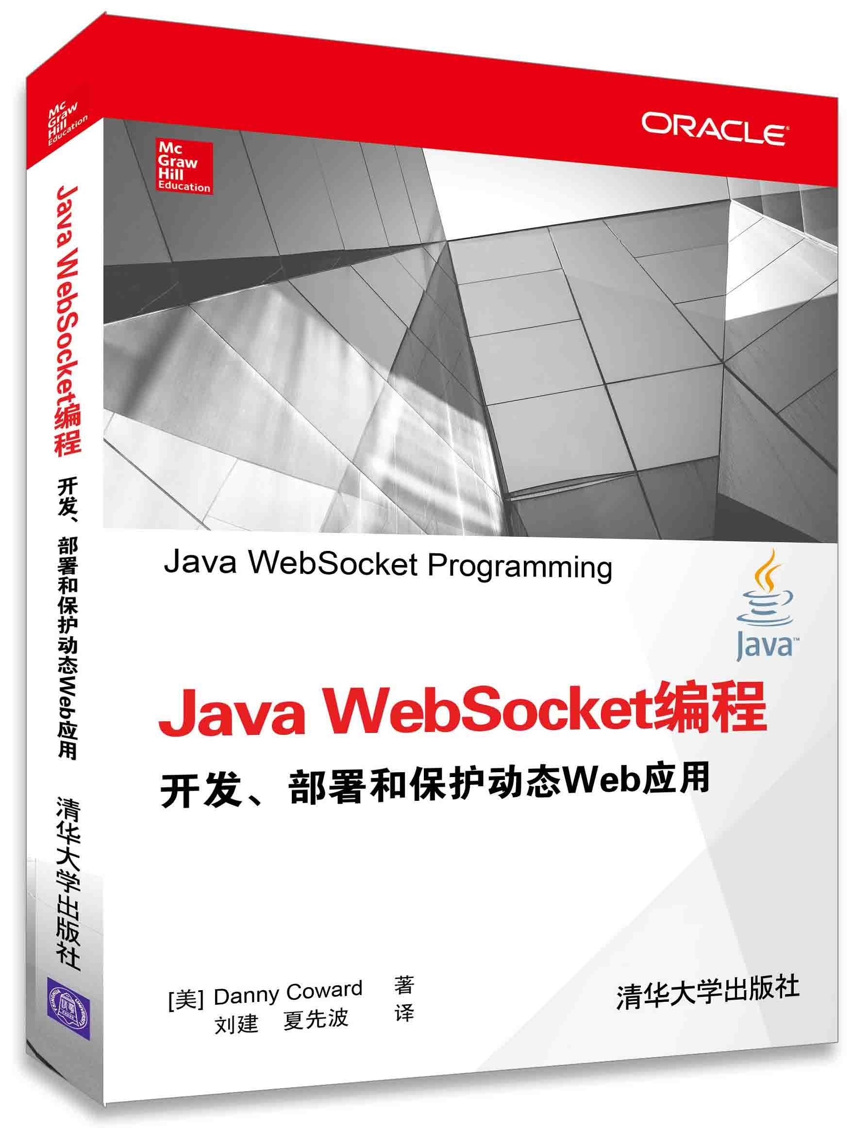 Java WebSocket編程 開發、部署和保護動態Web應用