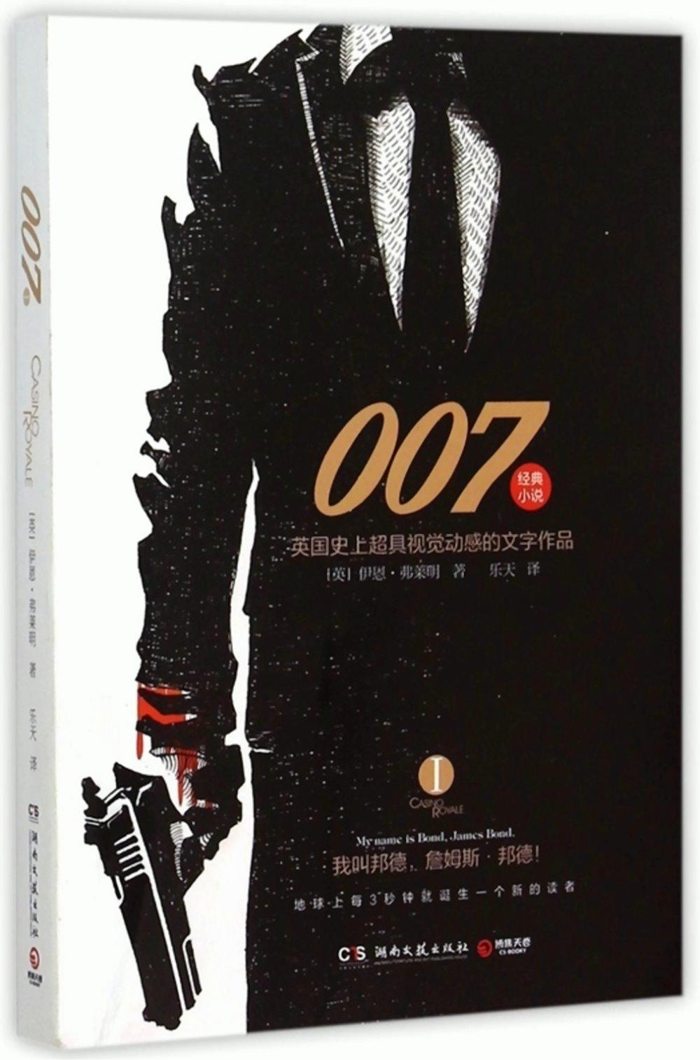 007.I:英國史上超具視覺動感的文字作品