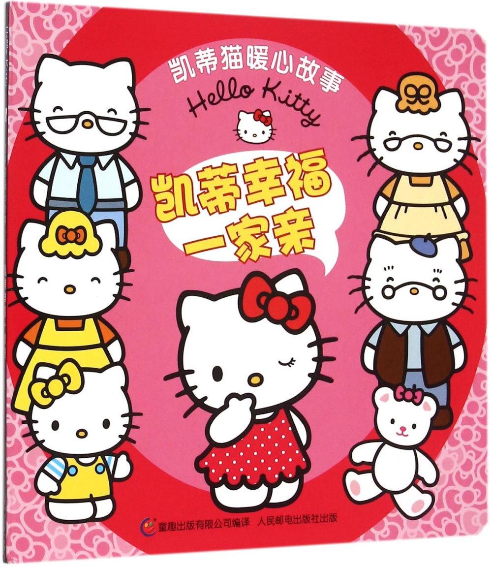 凱蒂貓暖心故事·凱蒂幸福一家親
