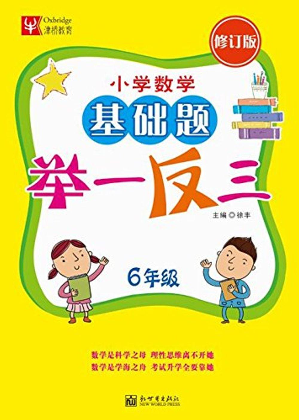 小學數學基礎題舉一反三^(修訂版^) 小學6年級