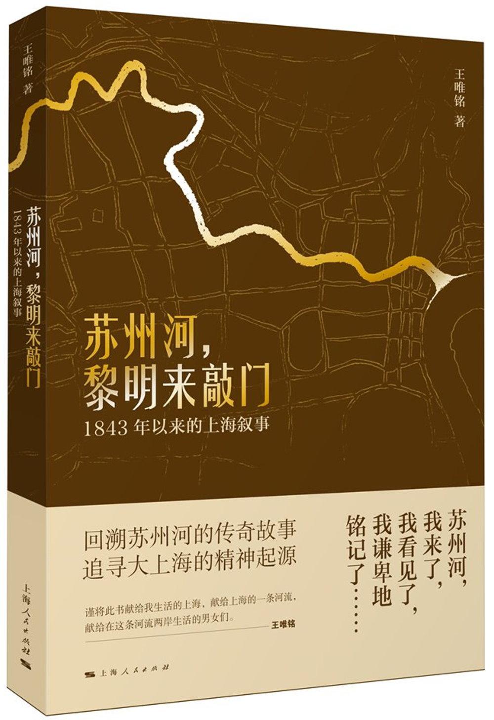蘇州河,黎明來敲門:1843年以來的上海敘事