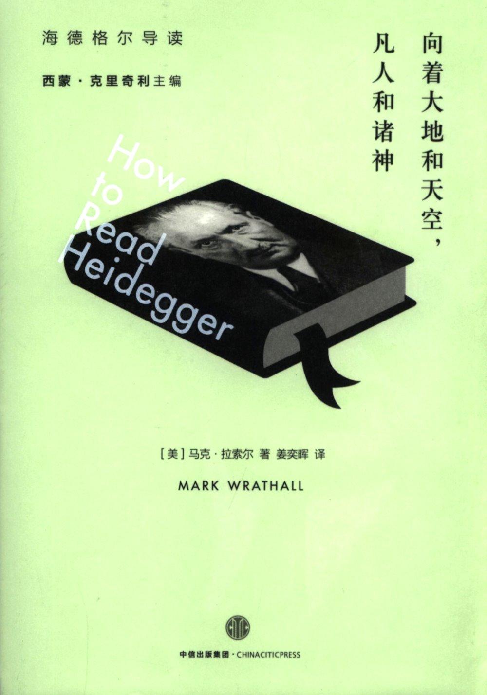 向著大地和天空,凡人和諸神:海德格爾導讀