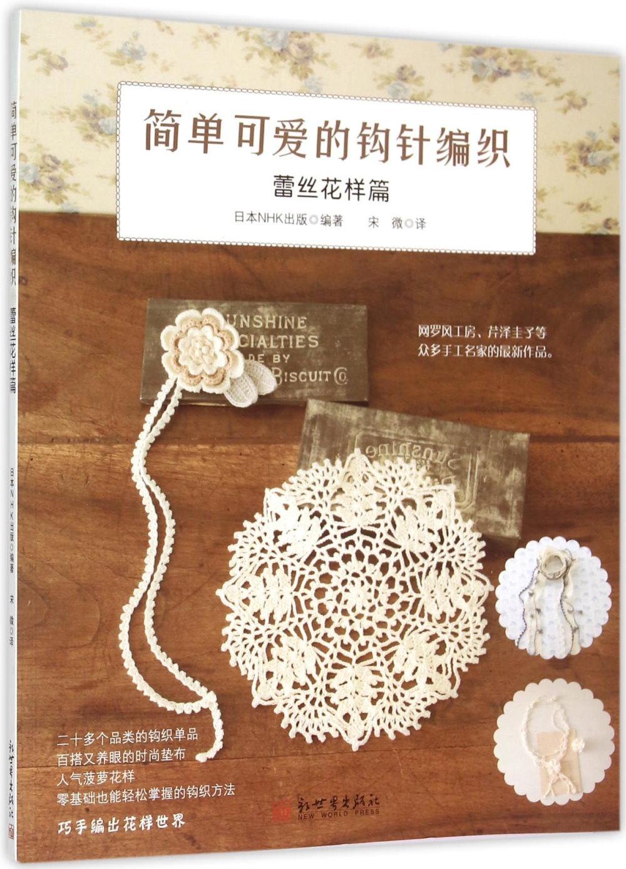 簡單可愛的鉤針編織:蕾絲花樣篇