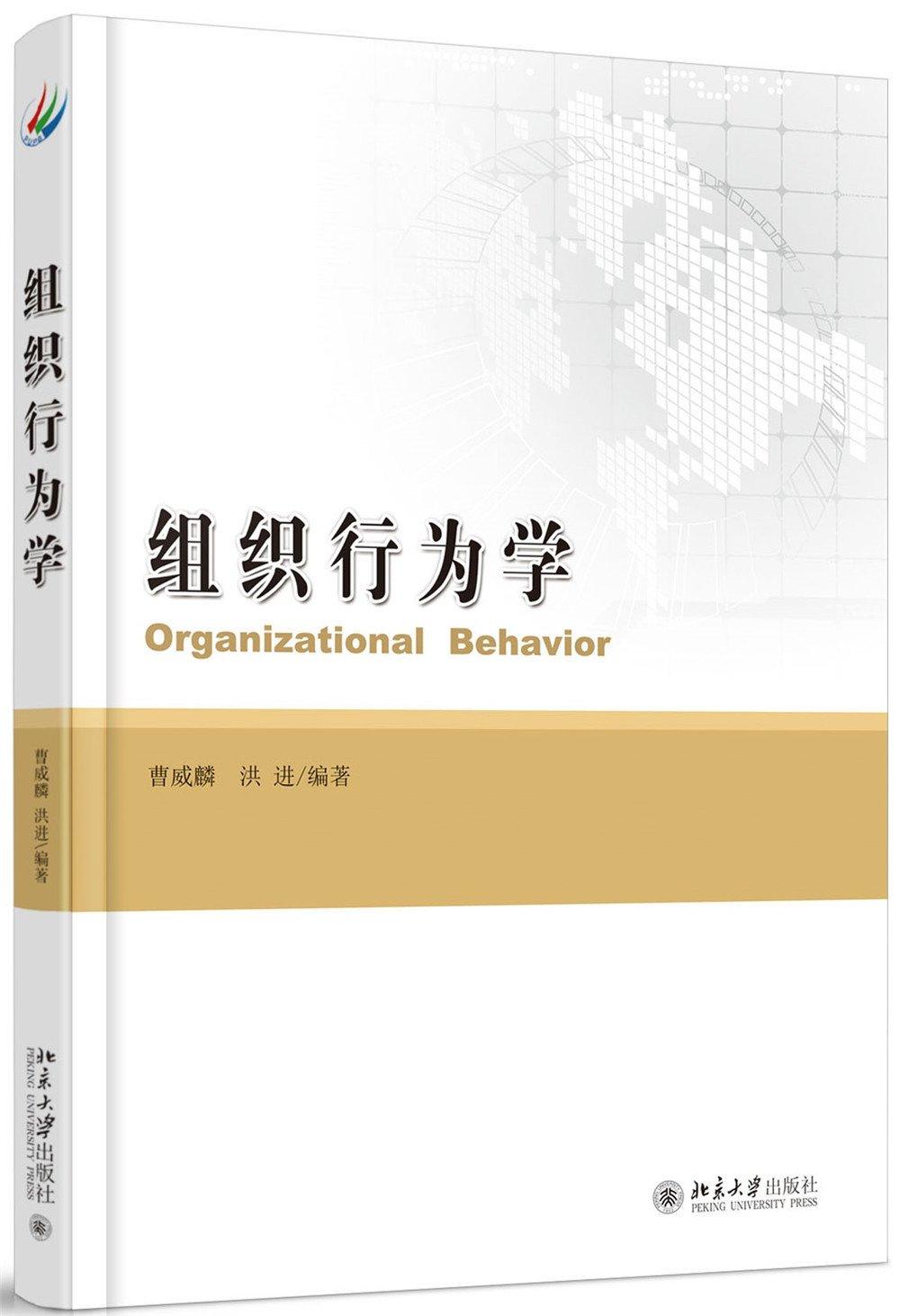 組織行為學