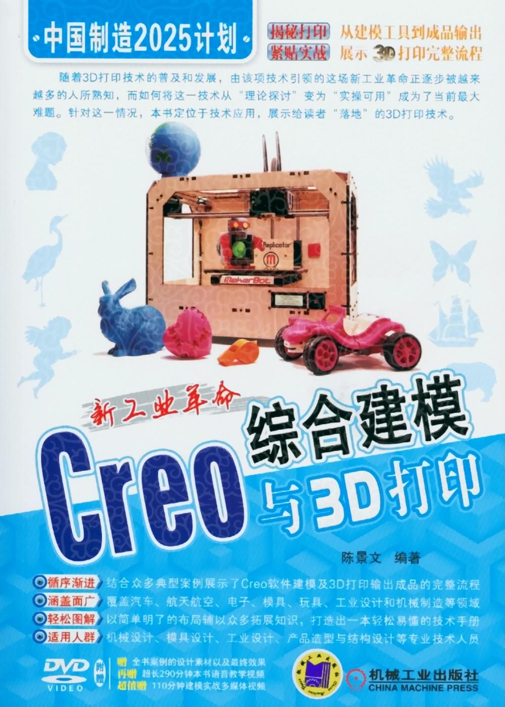 新工業革命:Creo綜合建模與3D打印