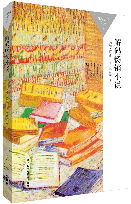 解碼暢銷小說