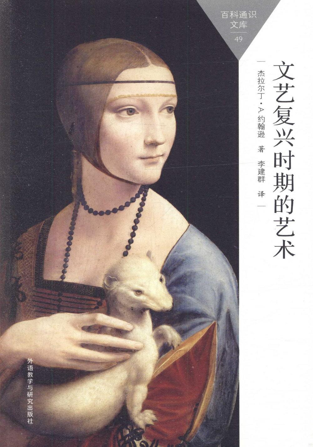 文藝復興時期的藝術