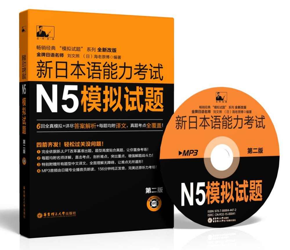 新日本語能力考試N5模擬試題(第2版)
