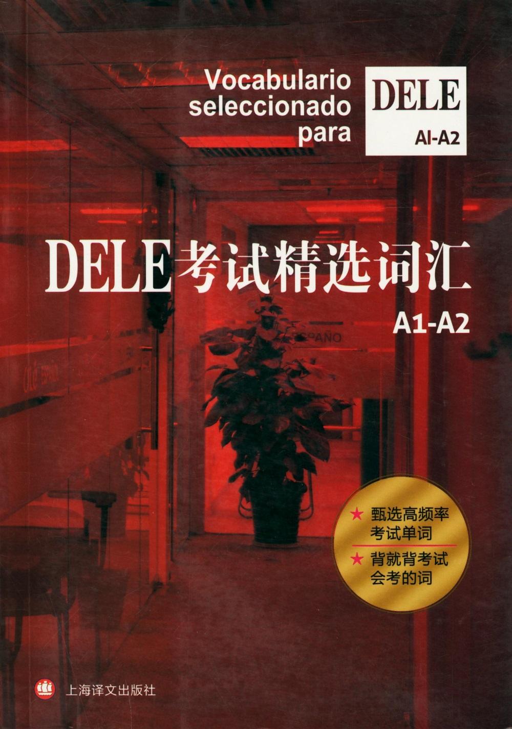 DELE考試精選詞匯.A1-A2