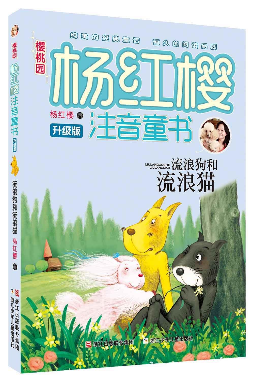 櫻桃園楊紅櫻注音童書^(升級版^):流浪狗和流浪貓