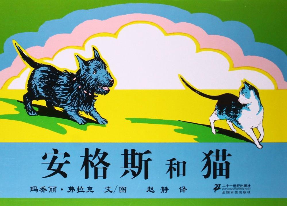蒲蒲蘭繪本館:安格斯和貓