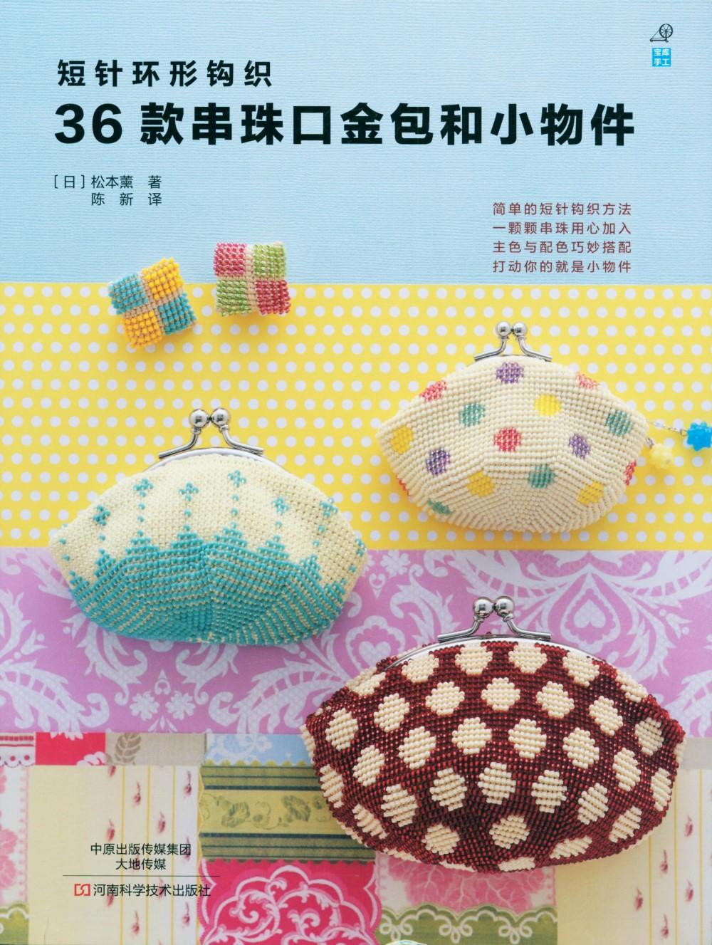 短針環形鉤織36款串珠口金包和小物件