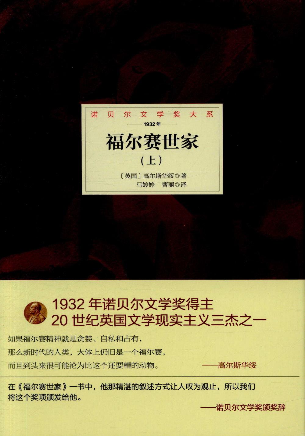 諾貝爾文學大系︰福爾賽世家(全3冊)