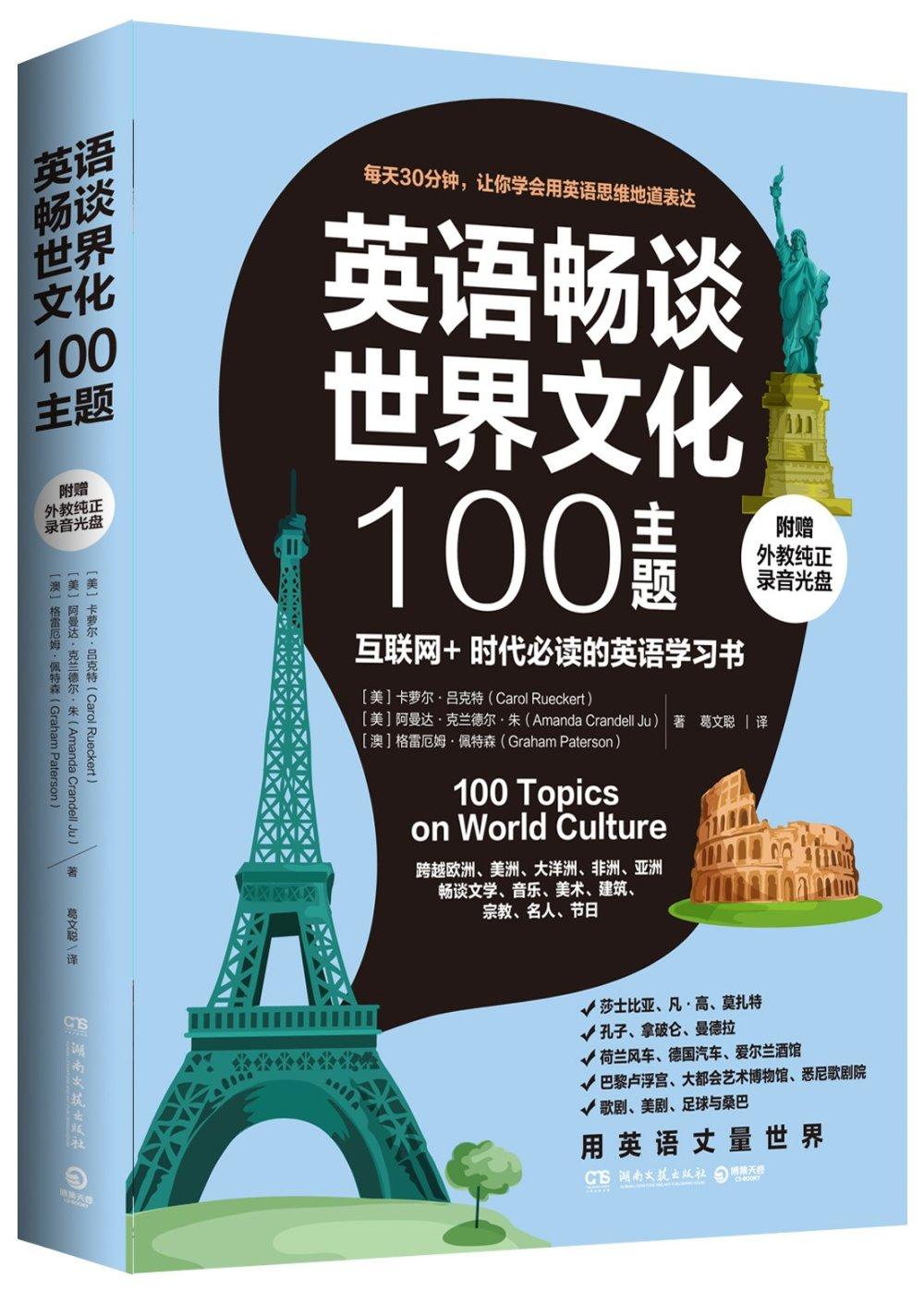 英語暢談世界文化100主題