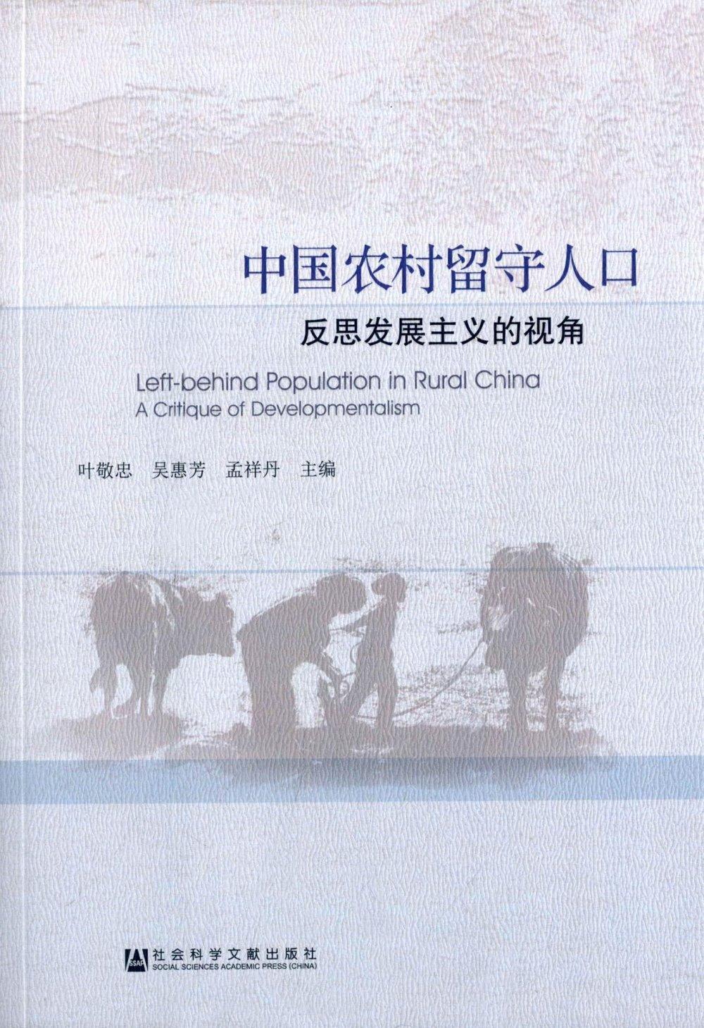 中國農村留守人口:反思發展主義的視角