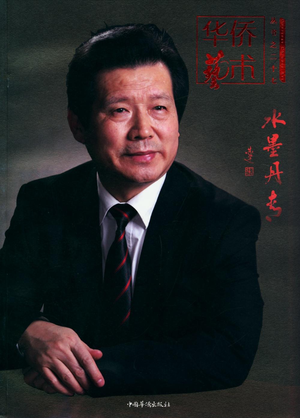 華僑藝術叢書之二十七·水墨丹青