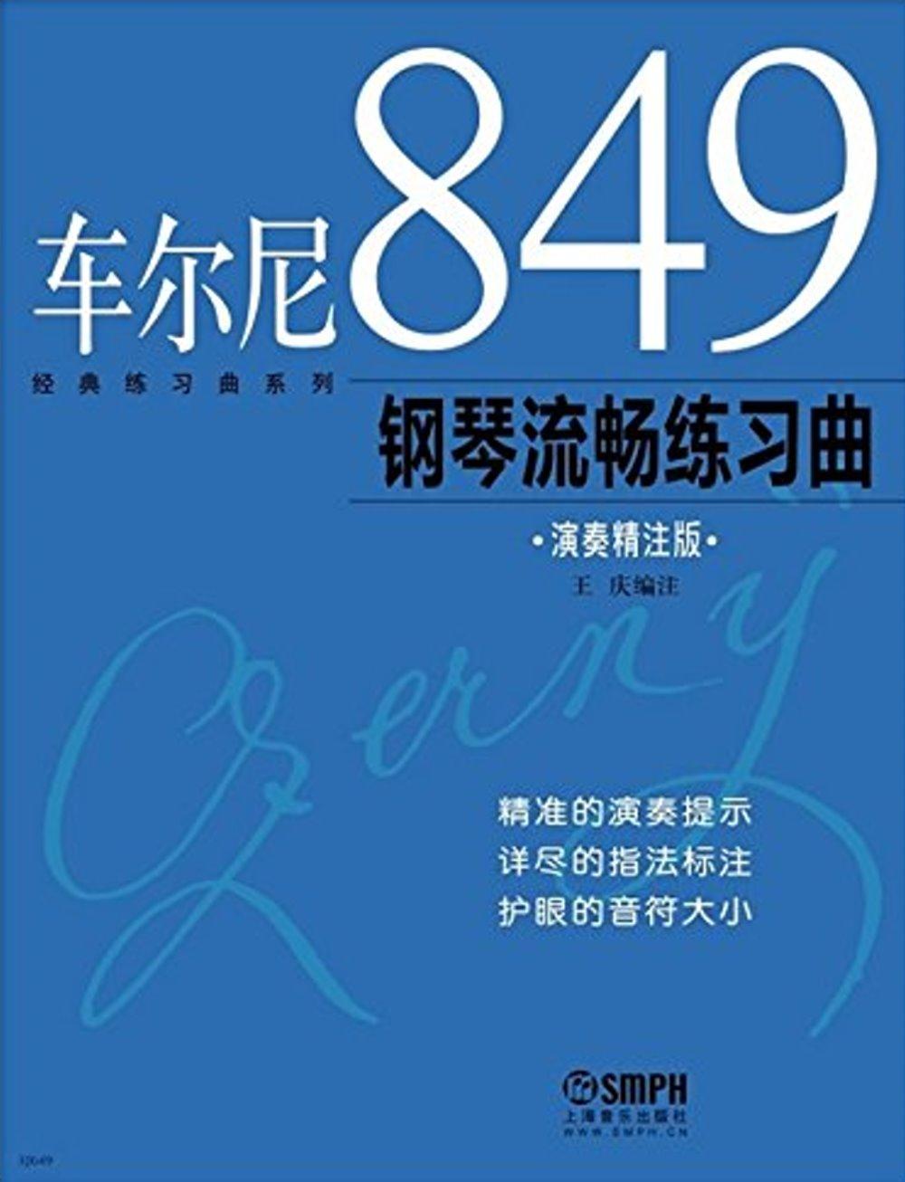 車尼爾849鋼琴流暢練習曲:演奏精注版