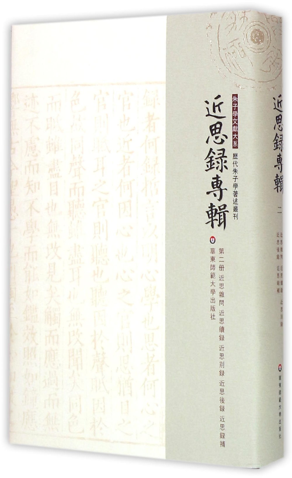 近思錄專輯第二冊:近思雜問 近思續錄 近思別錄 近思後錄 近思錄補