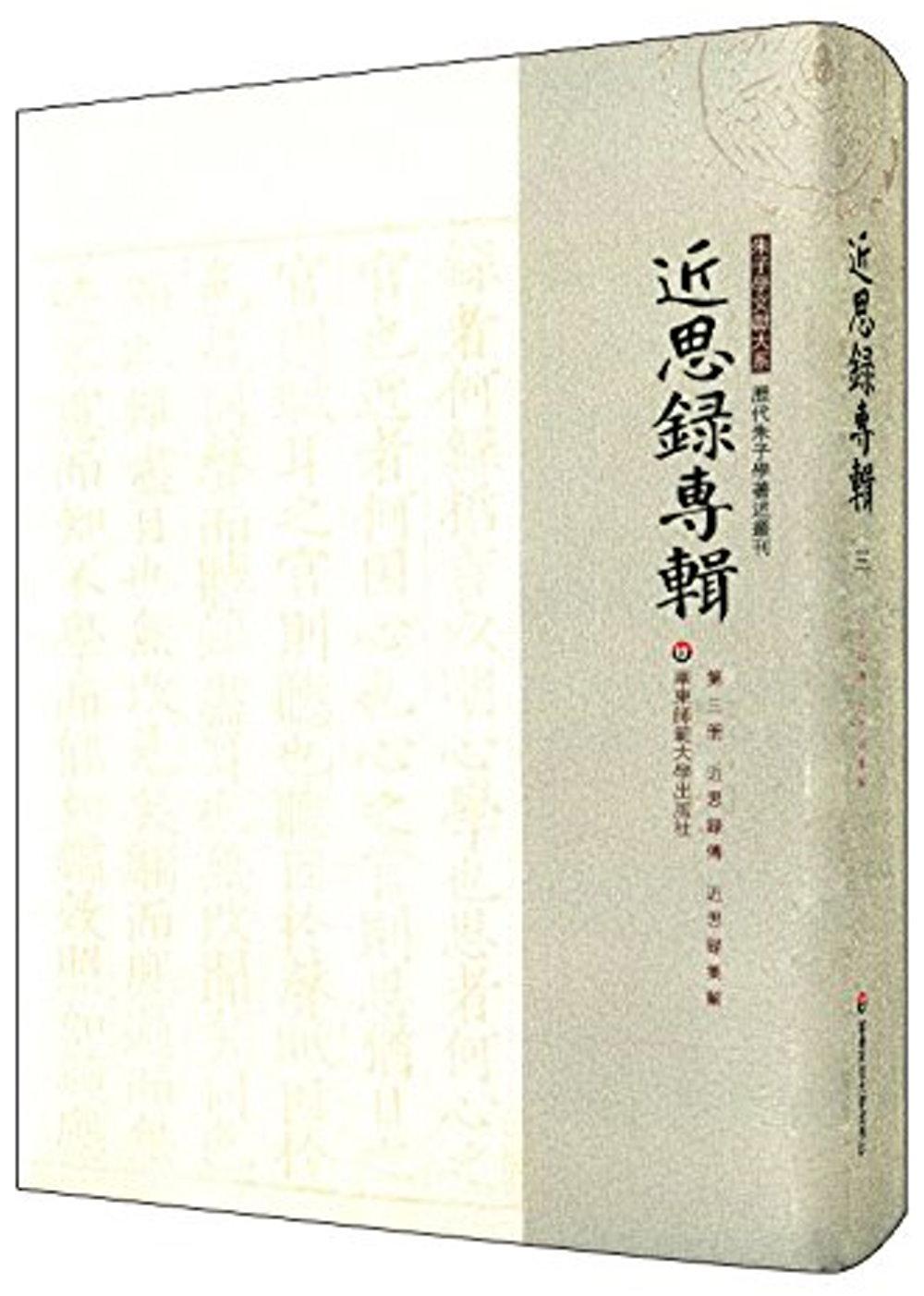 近思錄專輯第三冊:近思錄傳 近思錄集解