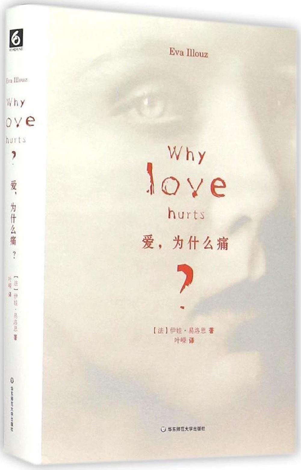 愛,為什麽痛?