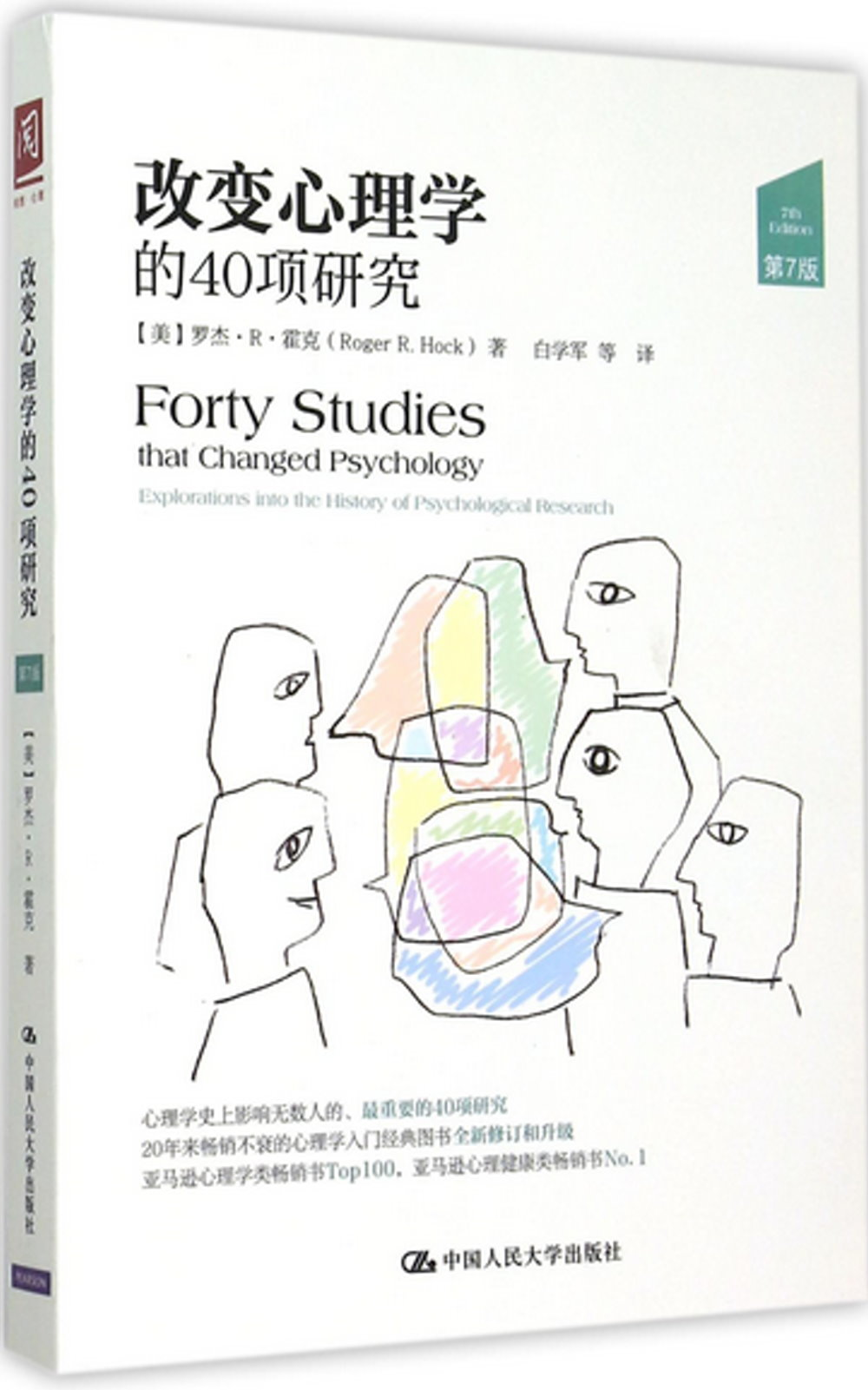 改變心理學的40項研究(第7版)