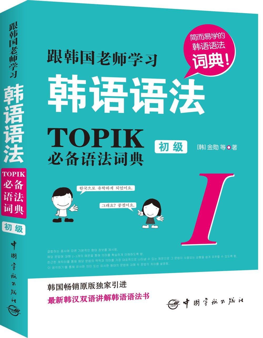 跟韓國老師學習韓語語法:TOPIK 語法詞典1 初級