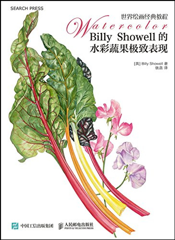 Billy Showell的水彩蔬果極致表現
