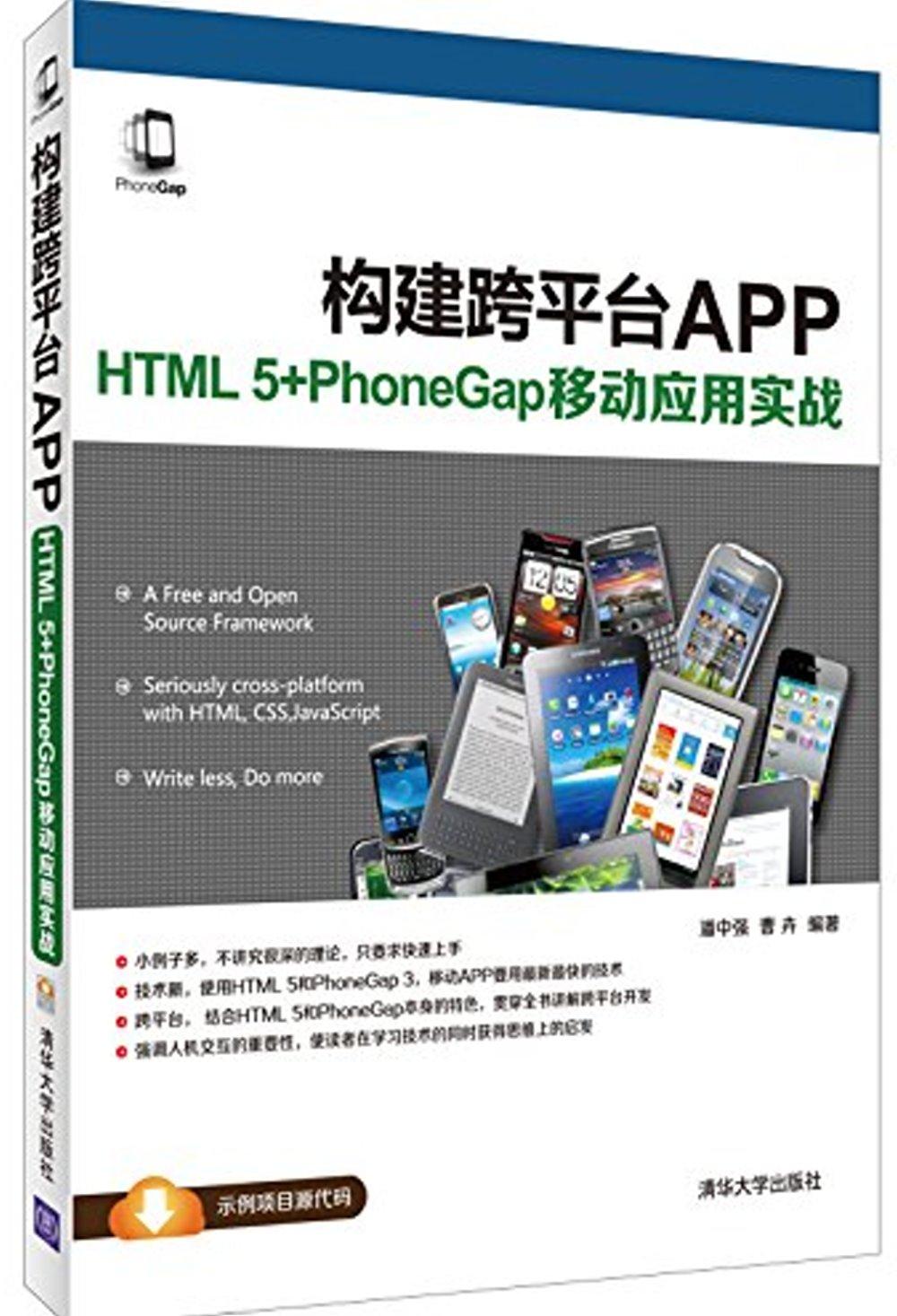 構建跨平台APP:HTML 5 PhoneGap移動應用實戰