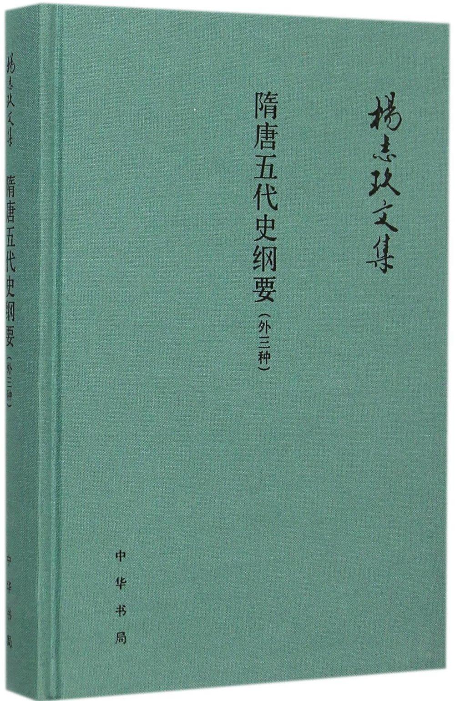 隋唐五代史綱要(外三種)