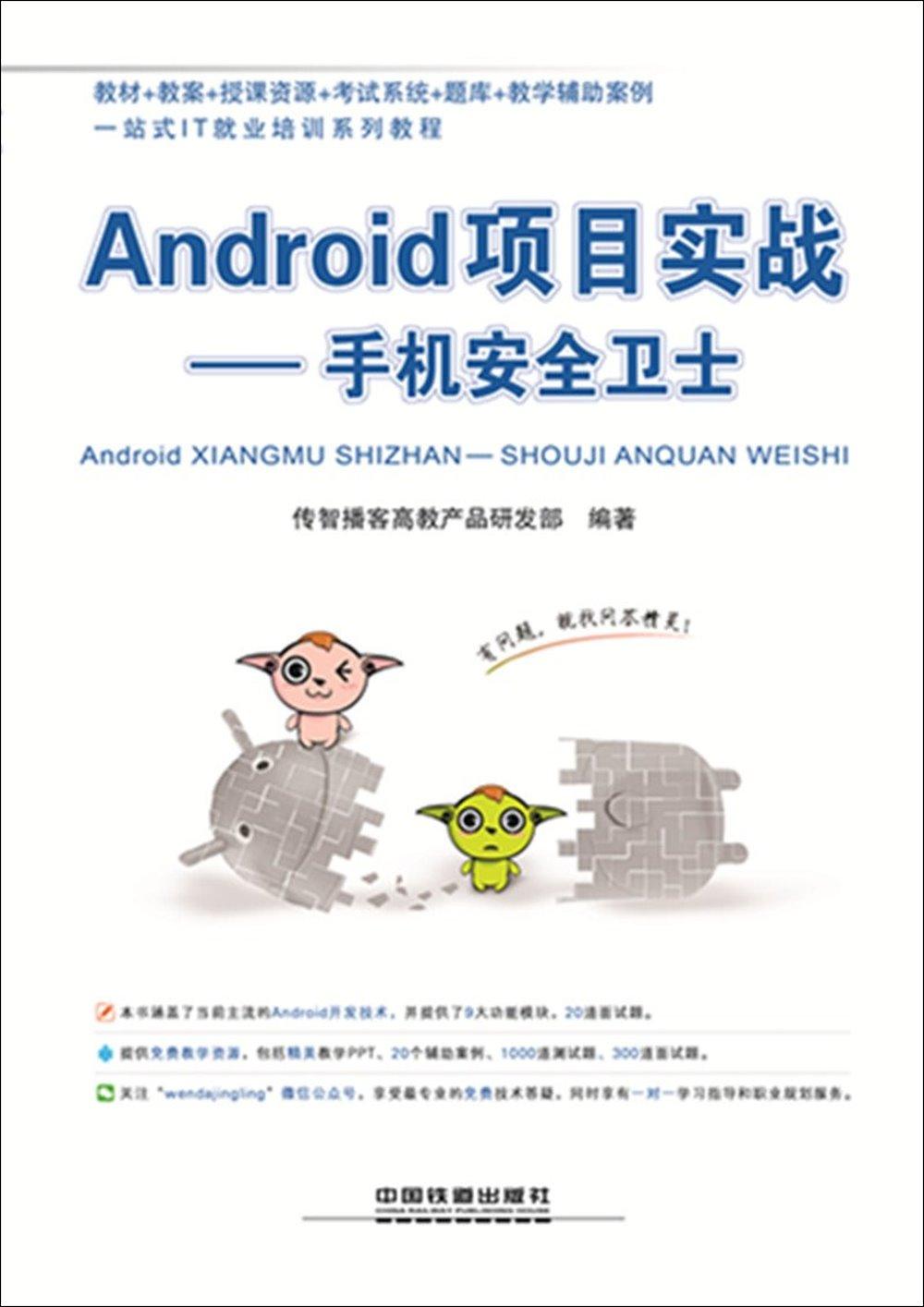 Android項目實戰:手機安全衛士