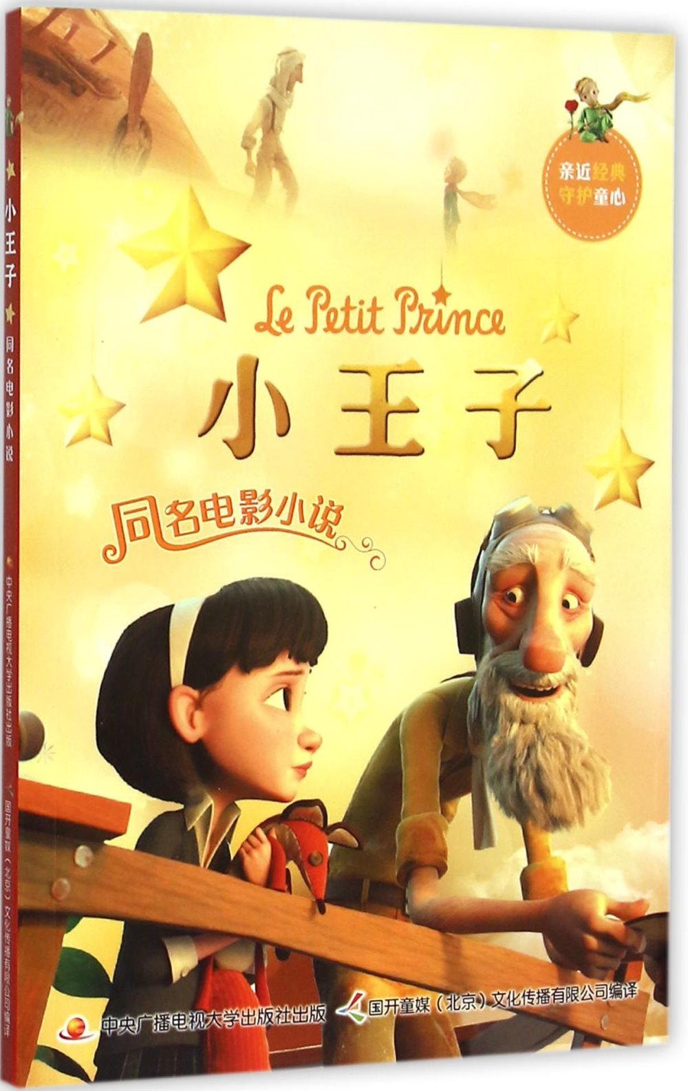 小王子同名電影小說