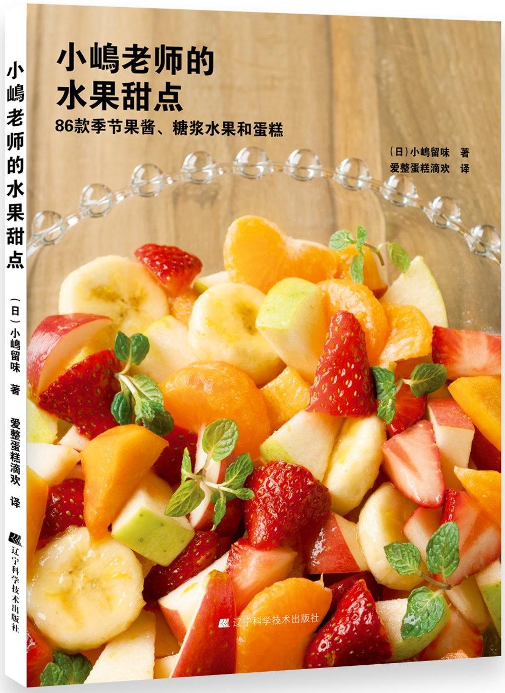 小島老師的水果甜點:86款季節果醬、糖漿水果和蛋糕