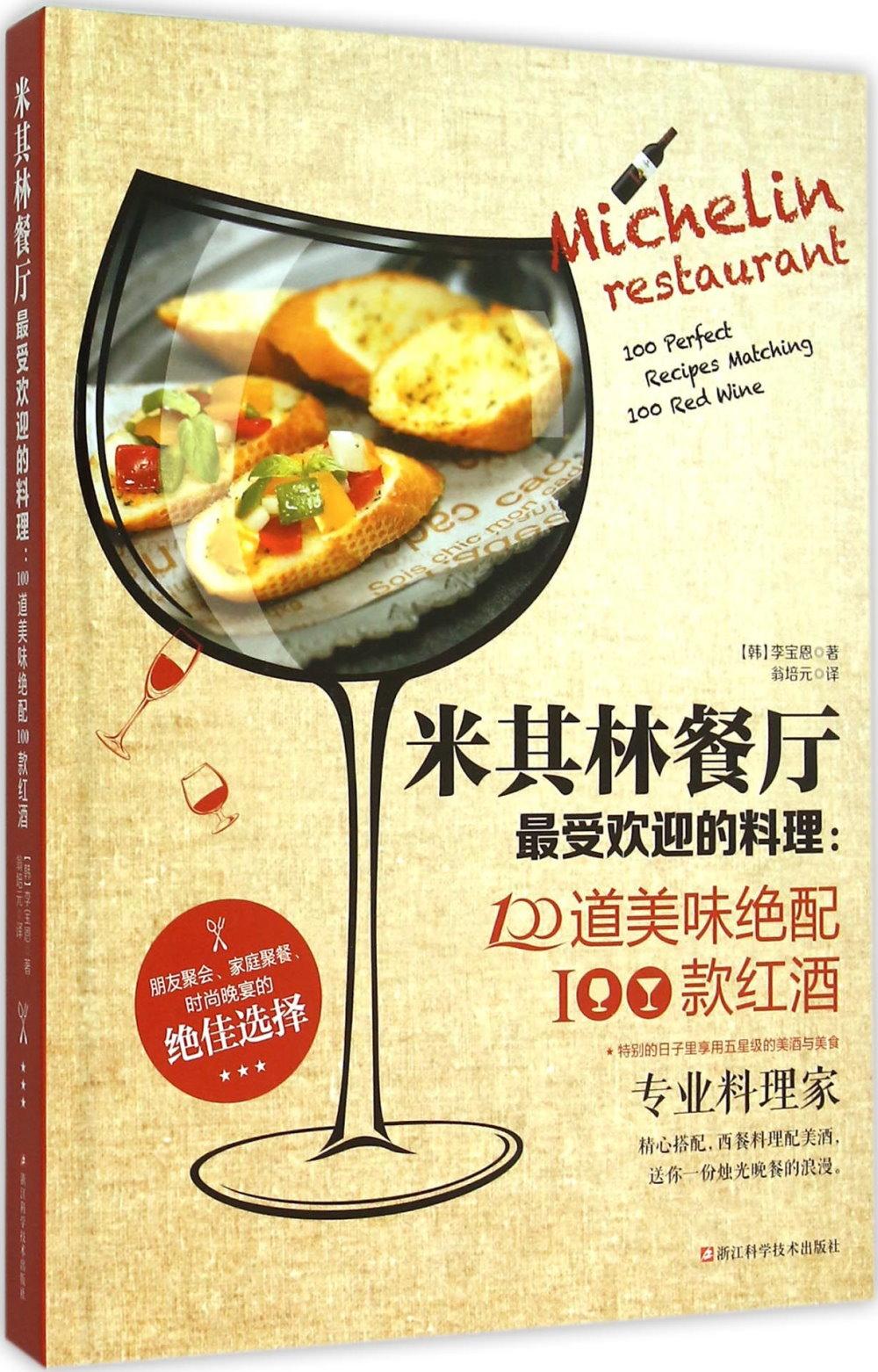 米其林餐廳最受 的料理:100到美味絕配100款紅酒