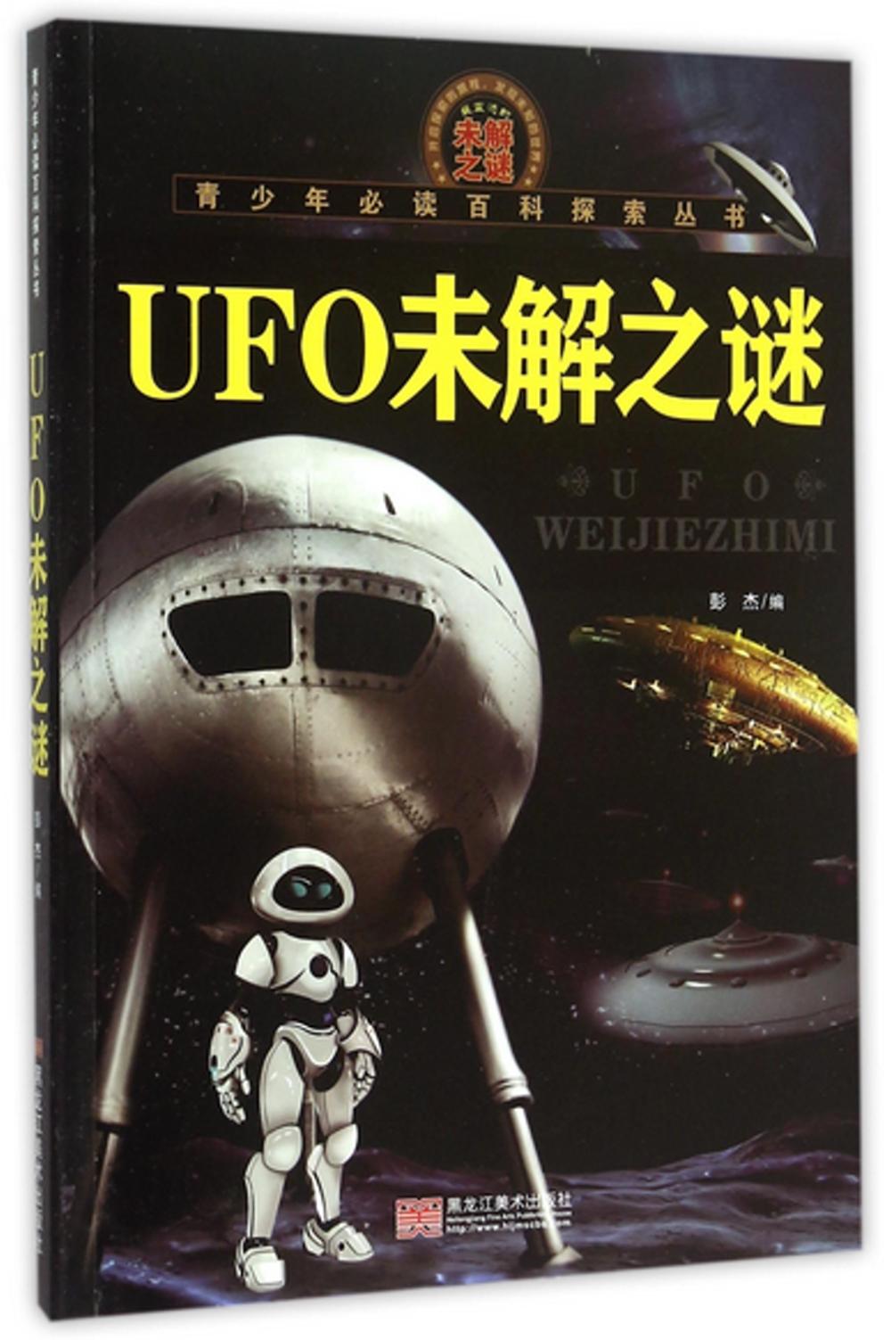 UFO未解之謎