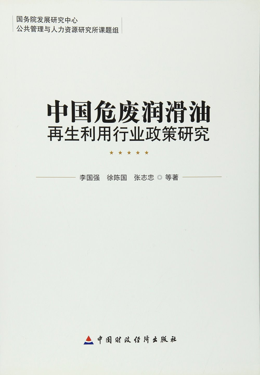 中國危廢潤滑油再生利用行業政策研究